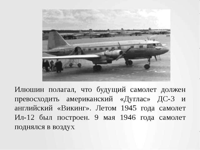 Илюшин полагал, что будущий самолет должен превосходить американский «Дуглас»...