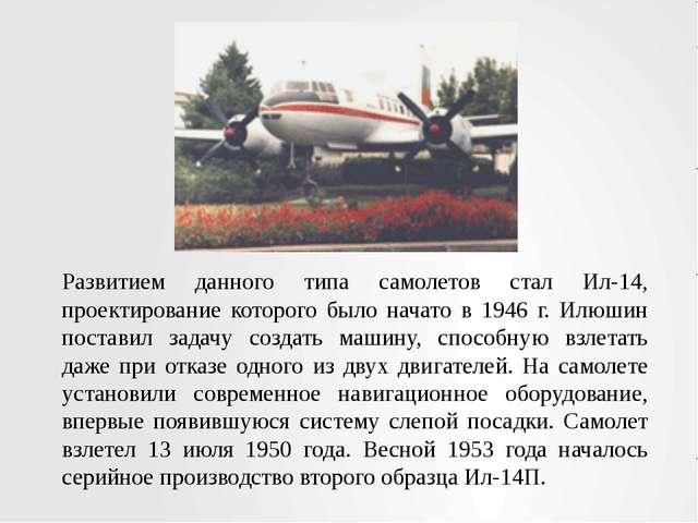 Развитием данного типа самолетов стал Ил-14, проектирование которого было нач...