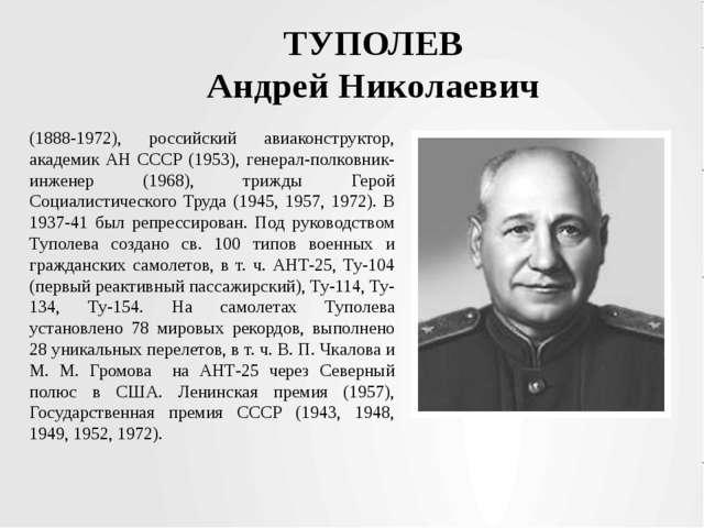 (1888-1972), российский авиаконструктор, академик АН СССР (1953), генерал-пол...