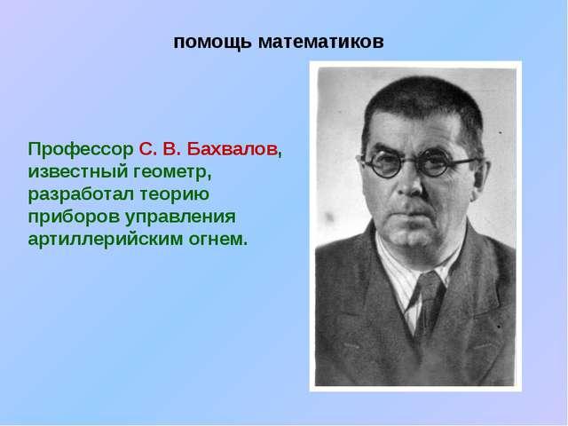 помощь математиков Профессор С. В. Бахвалов, известный геометр, разработал т...