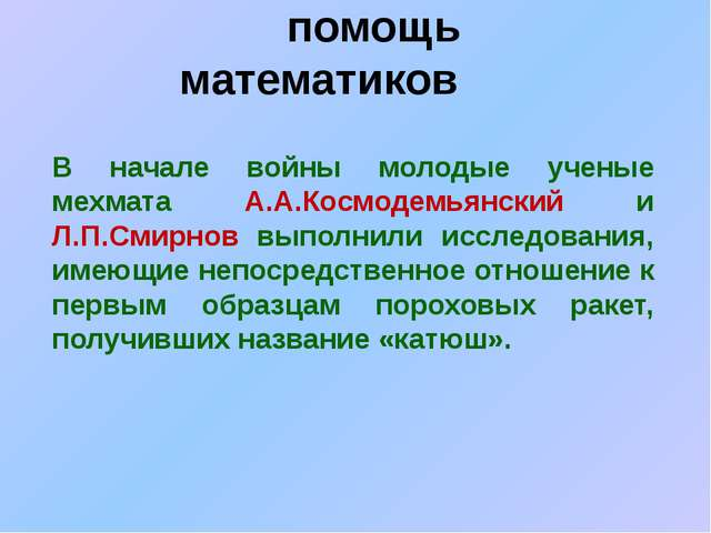 В начале войны молодые ученые мехмата А.А.Космодемьянский и Л.П.Смирнов выпол...