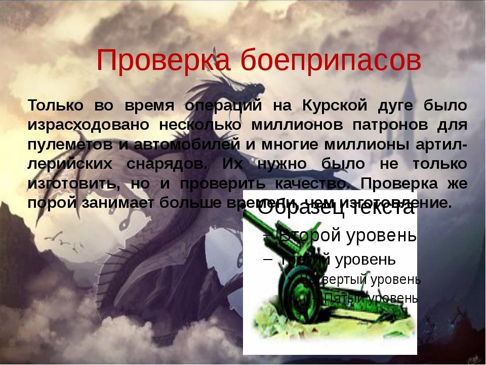Проверка боеприпасов Только во время операций на Курской дуге было израсходо...