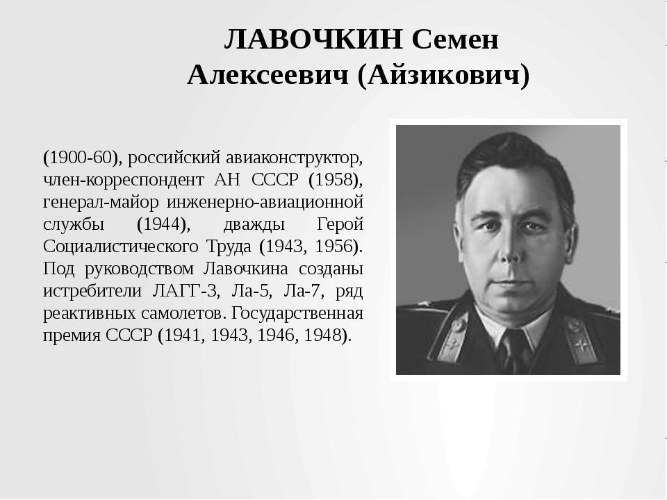 (1900-60), российский авиаконструктор, член-корреспондент АН СССР (1958), ген...