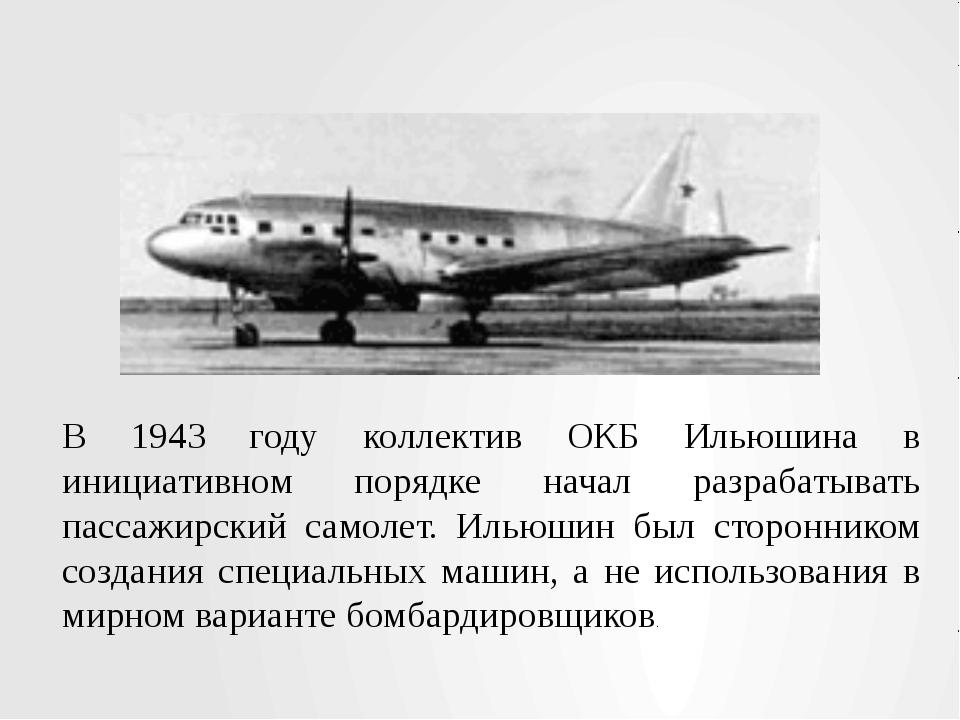 В 1943 году коллектив ОКБ Ильюшина в инициативном порядке начал разрабатывать...
