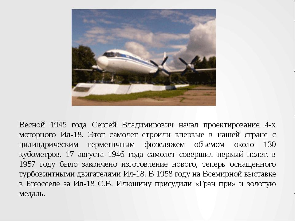 Весной 1945 года Сергей Владимирович начал проектирование 4-х моторного Ил-18...