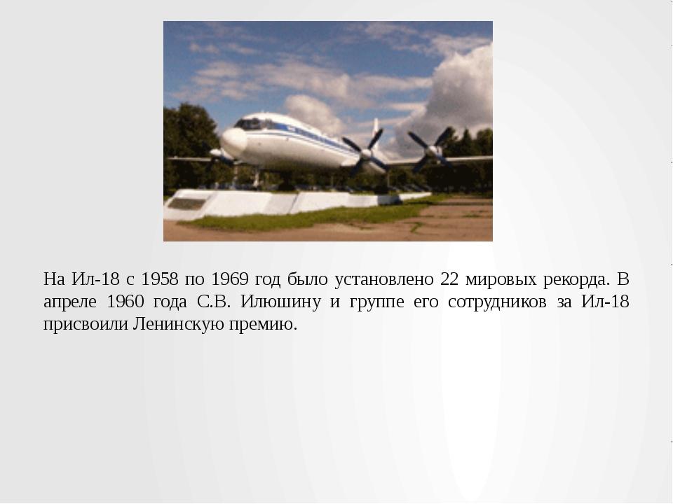 На Ил-18 с 1958 по 1969 год было установлено 22 мировых рекорда. В апреле 196...