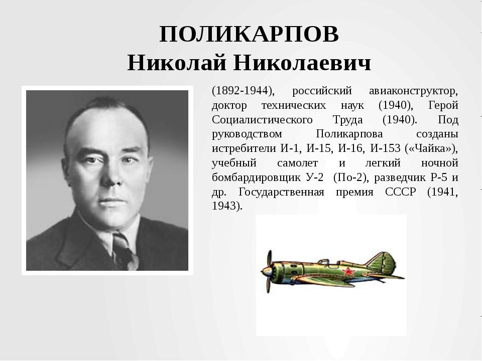 (1892-1944), российский авиаконструктор, доктор технических наук (1940), Геро...