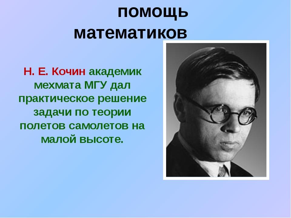 Н. Е. Кочин академик мехмата МГУ дал практическое решение задачи по теории по...
