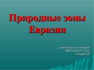 Природные зоны Евразии учитель биологии и географии МБОУСОШ №54 г.Тулы Гольце