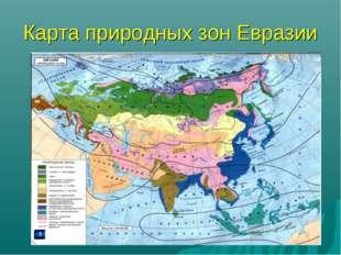Карта природных зон Евразии