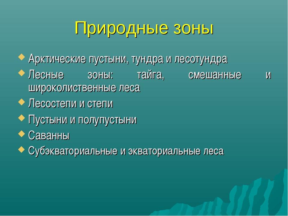 Природные зоны Арктические пустыни, тундра и лесотундра Лесные зоны: тайга, с...