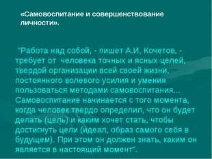"""""""Работа над собой, - пишет А.И, Кочетов, - требует от человека точных и ясны"""