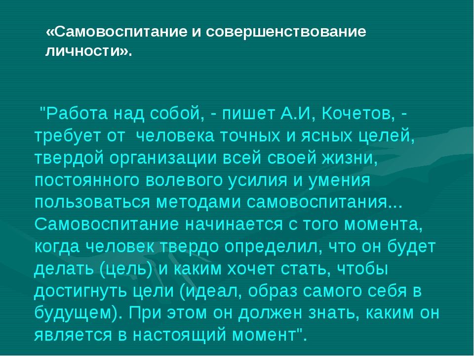 """""""Работа над собой, - пишет А.И, Кочетов, - требует от человека точных и ясны..."""