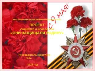 МКОУ «Ильинская средняя общеобразовательная школа» ПРОЕКТ учащихся 4 класса