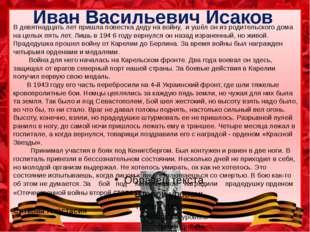 Иван Васильевич Исаков В девятнадцать лет пришла повестка деду на войну, и уш