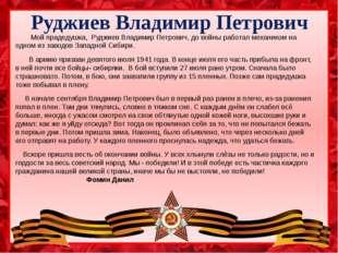 Руджиев Владимир Петрович Мой прадедушка, Руджиев Владимир Петрович, до войны