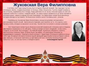 Жуковская Вера Филипповна 3 октября 1941 года город Олонец был оставлен Красн