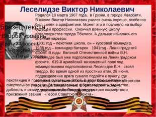 Родился 18 марта 1907 года, в Грузии, в городе Хварбети. В школе Виктор Никол