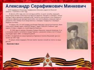 Александр Серафимович Минкевич Мой прадедушка Александр Серафимович Минкевич