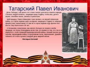 Татарский Павел Иванович День Победы! Как много это слово значит для всего на