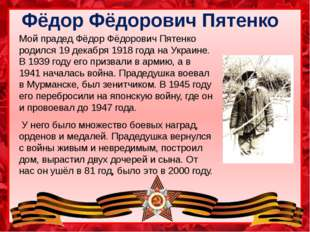Фёдор Фёдорович Пятенко Мой прадед Фёдор Фёдорович Пятенко родился 19 декабря