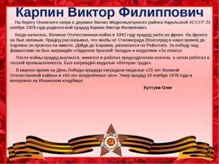 Карпин Виктор Филиппович На берегу Онежского озера в деревне Вигово Медвежьег