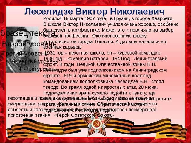 Родился 18 марта 1907 года, в Грузии, в городе Хварбети. В школе Виктор Никол...