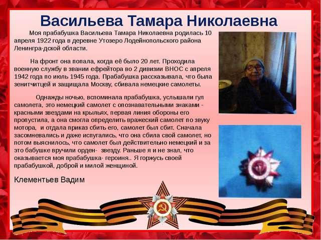 Васильева Тамара Николаевна Моя прабабушка Васильева Тамара Николаевна родила...