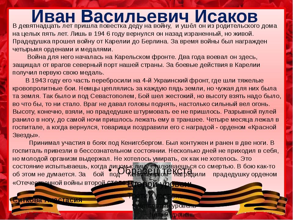 Иван Васильевич Исаков В девятнадцать лет пришла повестка деду на войну, и уш...