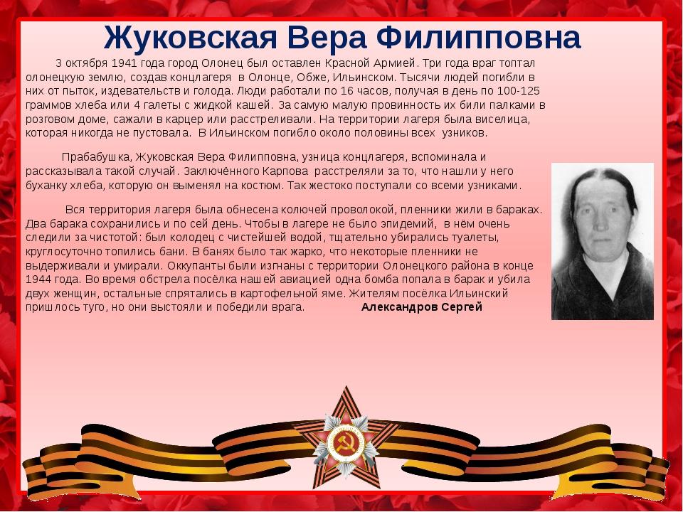 Жуковская Вера Филипповна 3 октября 1941 года город Олонец был оставлен Красн...