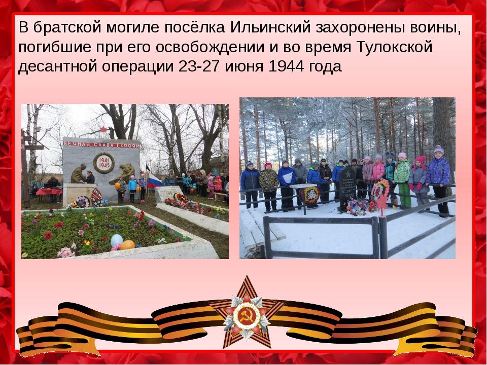В братской могиле посёлка Ильинский захоронены воины, погибшие при его освобо...