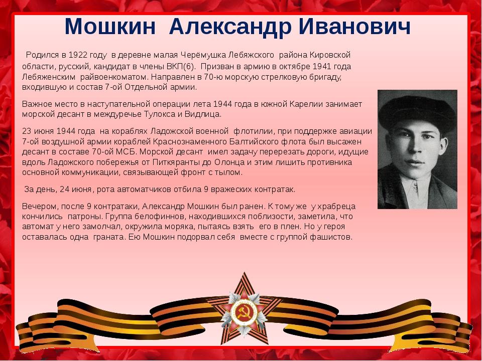Мошкин Александр Иванович Родился в 1922 году в деревне малая Черёмушка Лебяж...
