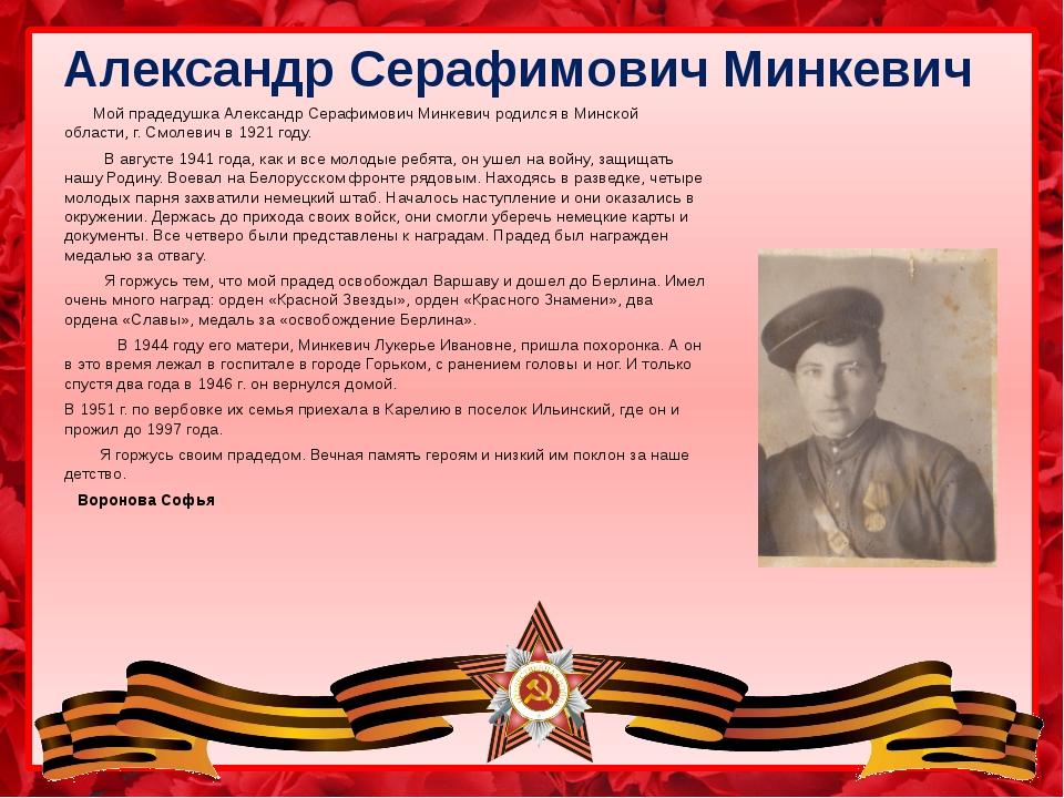 Александр Серафимович Минкевич Мой прадедушка Александр Серафимович Минкевич...