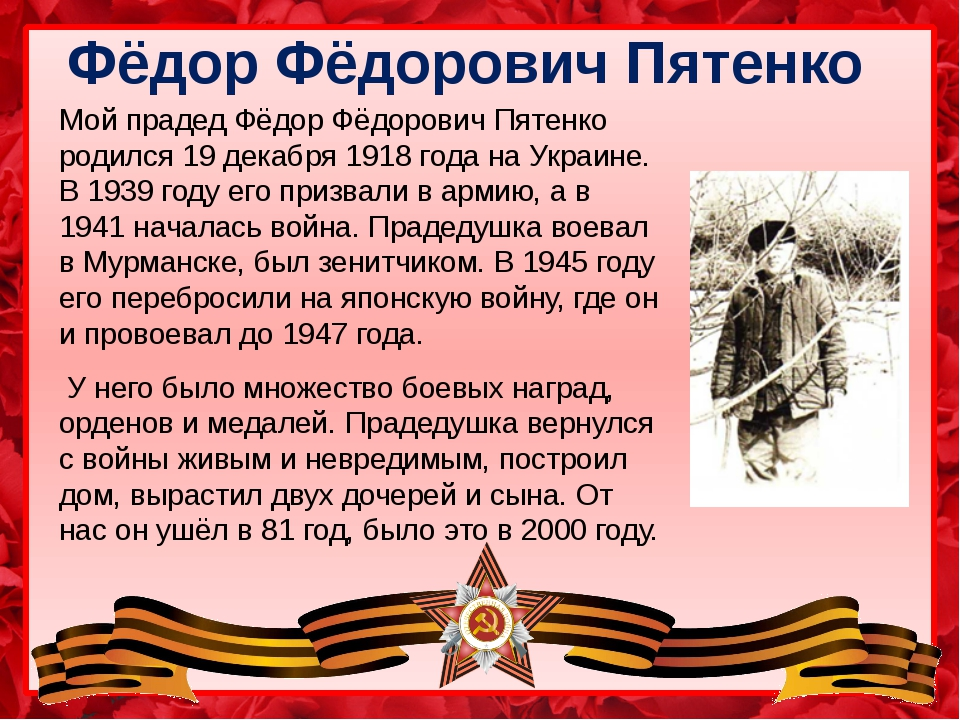 Фёдор Фёдорович Пятенко Мой прадед Фёдор Фёдорович Пятенко родился 19 декабря...