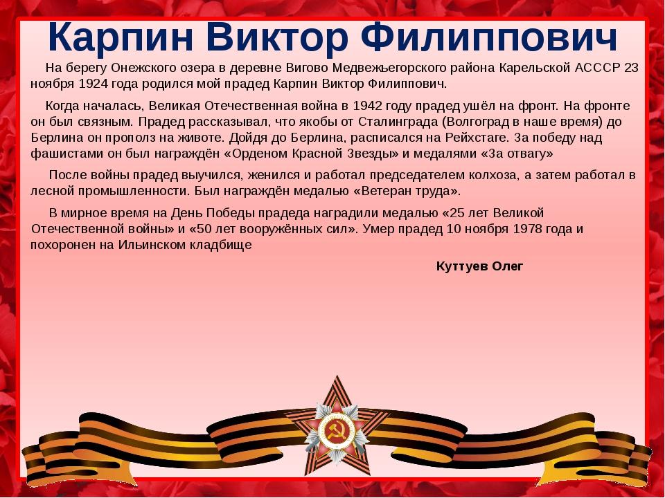 Карпин Виктор Филиппович На берегу Онежского озера в деревне Вигово Медвежьег...