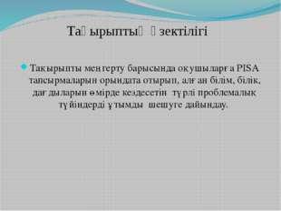 Тақырыптың өзектілігі Тақырыпты меңгерту барысында оқушыларға PISA тапсырмала