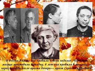 В России вместе они пробыли совсем недолго. Через три месяца арестовали Ариа