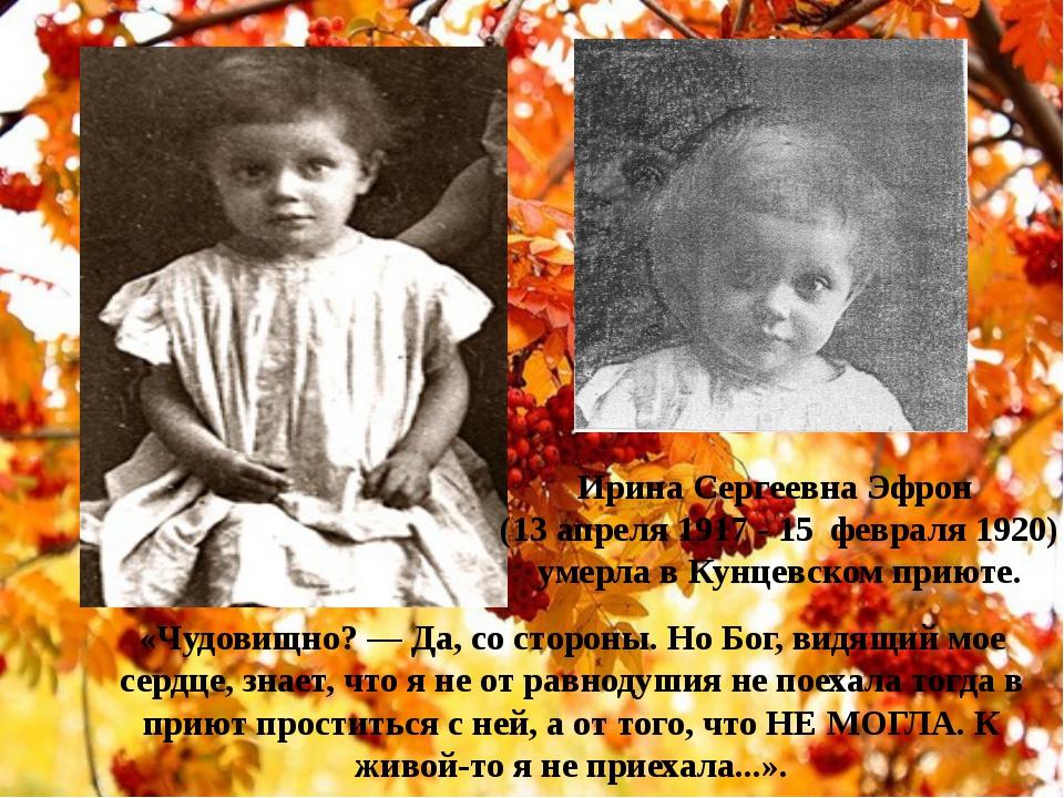 Ирина Сергеевна Эфрон (13 апреля 1917 - 15 февраля 1920) умерла в Кунцевском...