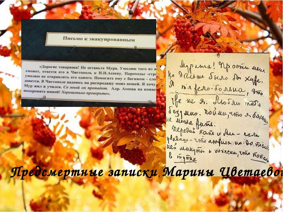 Предсмертные записки Марины Цветаевой