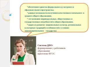 Система ДПО: формирование у работников образования идеологии ФГОС обеспечение