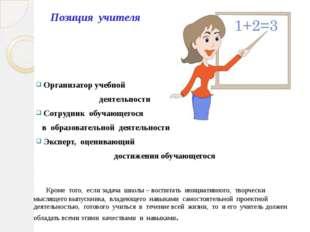 Позиция учителя Организатор учебной деятельности Сотрудник обучающегося в об