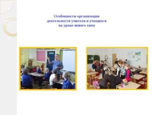 Особенности организации деятельности учителя и учащихся на уроке нового типа