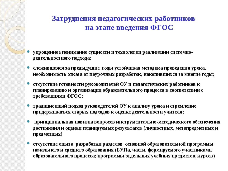 Затруднения педагогических работников на этапе введения ФГОС упрощенное пони...