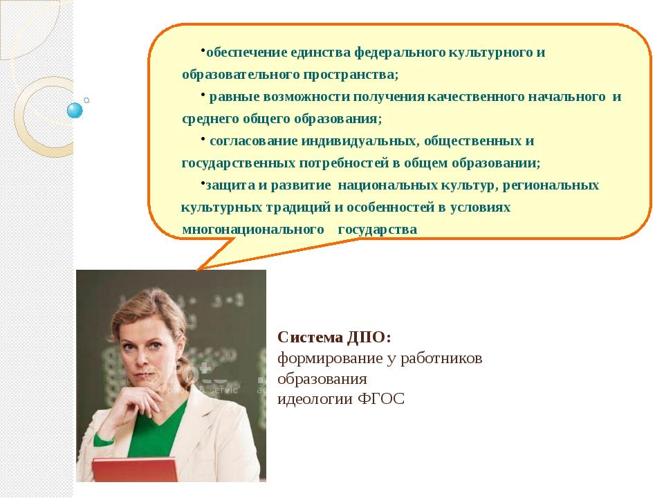Система ДПО: формирование у работников образования идеологии ФГОС обеспечение...