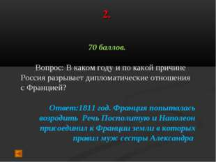 2. 70 баллов. Вопрос: В каком году и по какой причине Россия разрывает диплом