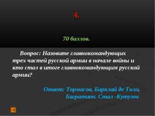 4. 70 баллов. Вопрос: Назовите главнокомандующих трех частей русской армии в
