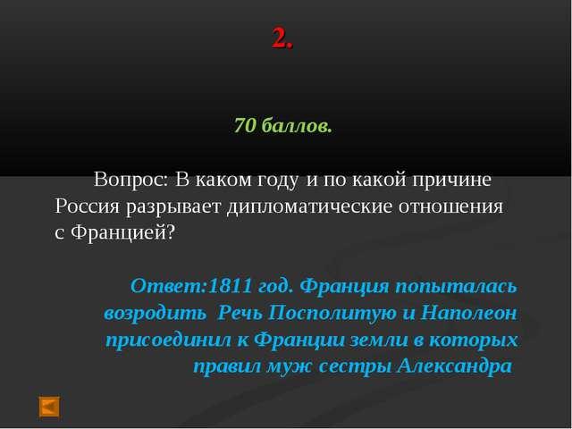 2. 70 баллов. Вопрос: В каком году и по какой причине Россия разрывает диплом...