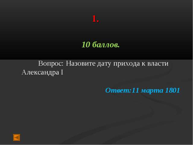 1. 10 баллов. Вопрос: Назовите дату прихода к власти Александра I Ответ:11 м...