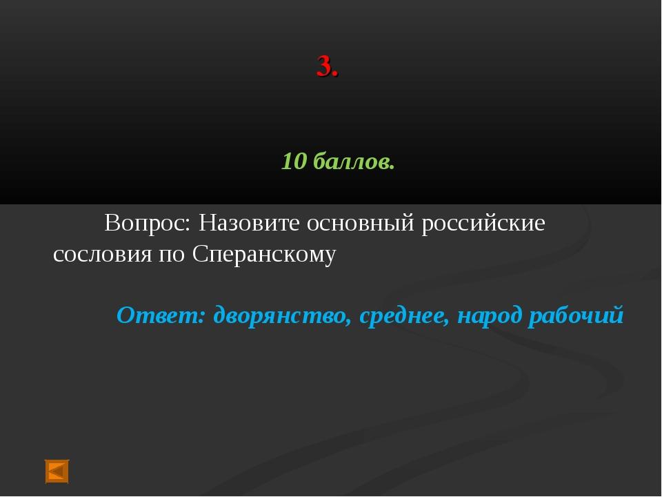 3. 10 баллов. Вопрос: Назовите основный российские сословия по Сперанскому О...