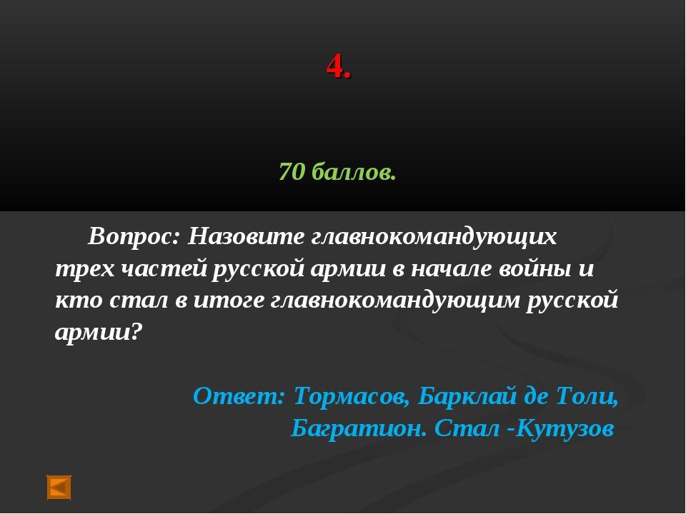 4. 70 баллов. Вопрос: Назовите главнокомандующих трех частей русской армии в...